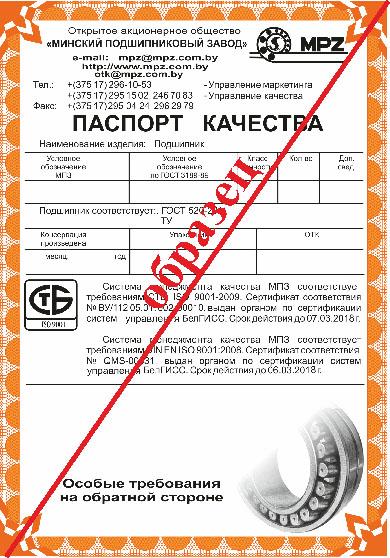 Паспорт безопасности продукции образец
